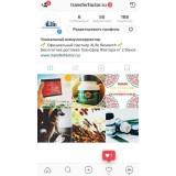 Подписывайтесь на нас в Instagram - @transferfactor.ru