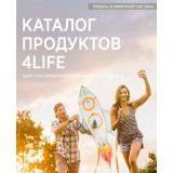 Вышел новый каталог 4Life