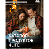 Вышел новый каталог 4Life!